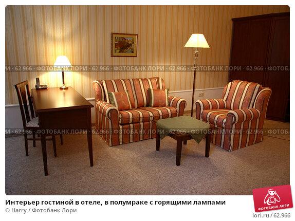 Интерьер гостиной в отеле, в полумраке с горящими лампами, фото № 62966, снято 24 июня 2007 г. (c) Harry / Фотобанк Лори