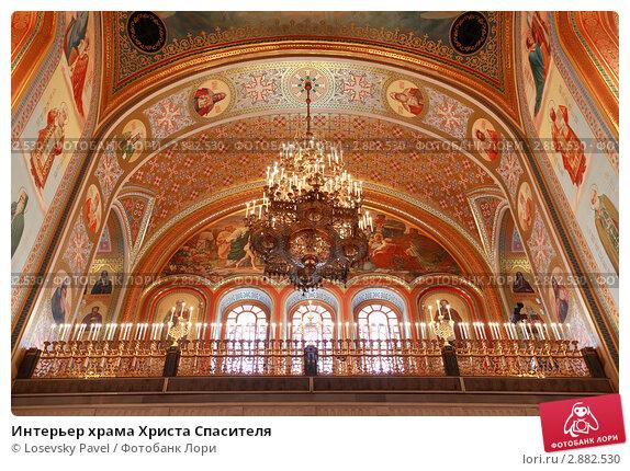 Купить «Интерьер храма Христа Спасителя», фото № 2882530, снято 25 января 2010 г. (c) Losevsky Pavel / Фотобанк Лори