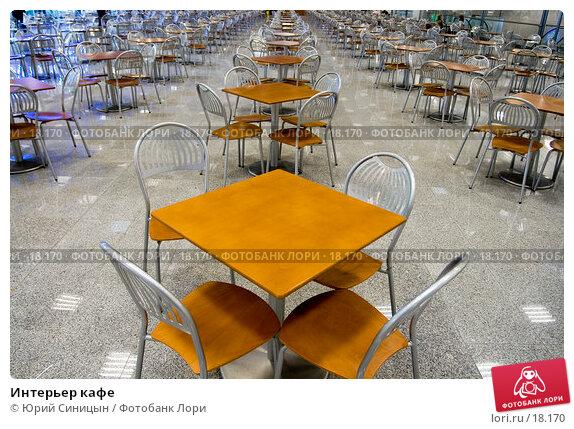 Интерьер кафе, фото № 18170, снято 8 февраля 2007 г. (c) Юрий Синицын / Фотобанк Лори