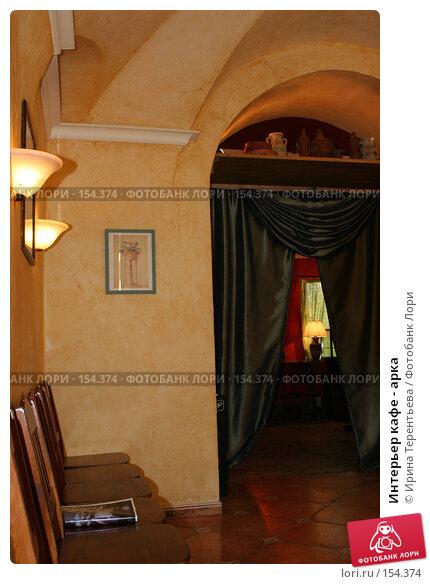 Интерьер кафе - арка, фото № 154374, снято 20 апреля 2005 г. (c) Ирина Терентьева / Фотобанк Лори