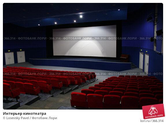 Купить «Интерьер кинотеатра», фото № 366314, снято 25 июня 2018 г. (c) Losevsky Pavel / Фотобанк Лори