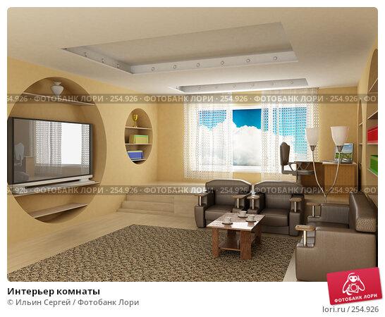 Интерьер комнаты, иллюстрация № 254926 (c) Ильин Сергей / Фотобанк Лори