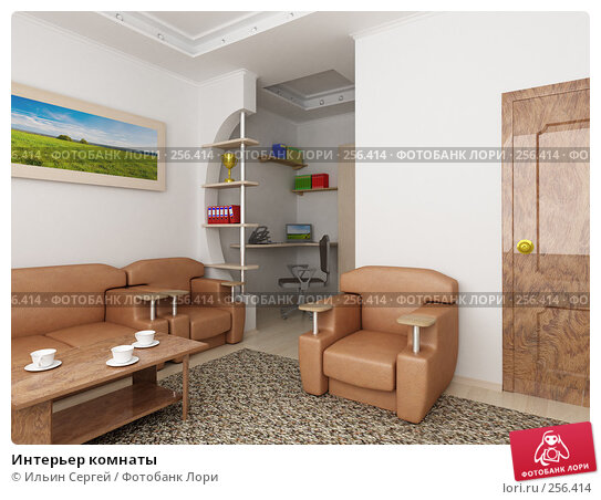 Интерьер комнаты, иллюстрация № 256414 (c) Ильин Сергей / Фотобанк Лори