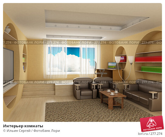 Интерьер комнаты, иллюстрация № 277274 (c) Ильин Сергей / Фотобанк Лори