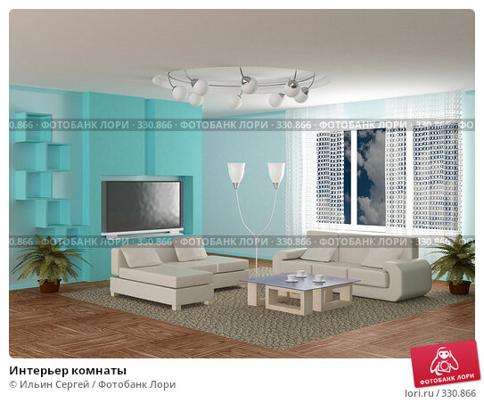 Интерьер комнаты, иллюстрация № 330866 (c) Ильин Сергей / Фотобанк Лори