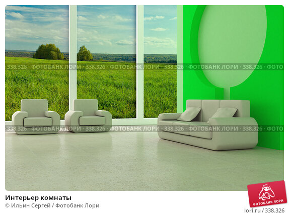 Интерьер комнаты, иллюстрация № 338326 (c) Ильин Сергей / Фотобанк Лори