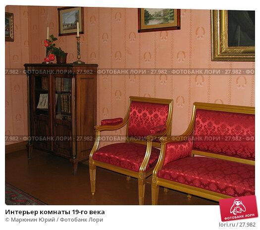 Купить «Интерьер комнаты 19-го века», фото № 27982, снято 20 августа 2005 г. (c) Марюнин Юрий / Фотобанк Лори