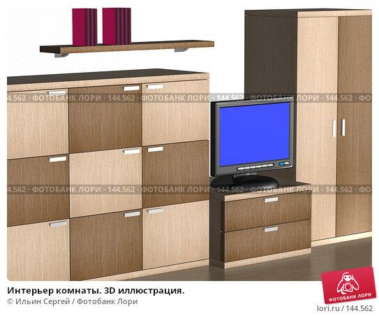 Интерьер комнаты. 3D иллюстрация., иллюстрация № 144562 (c) Ильин Сергей / Фотобанк Лори