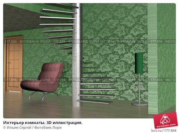 Интерьер комнаты. 3D иллюстрация., иллюстрация № 177894 (c) Ильин Сергей / Фотобанк Лори