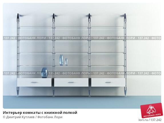 Интерьер комнаты с книжной полкой, иллюстрация № 137242 (c) Дмитрий Кутлаев / Фотобанк Лори