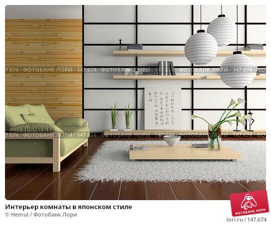 Интерьер комнаты в японском стиле, иллюстрация № 147674 (c) Hemul / Фотобанк Лори