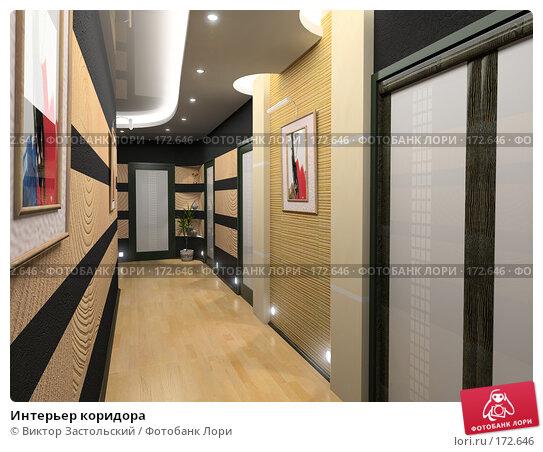 Интерьер коридора, иллюстрация № 172646 (c) Виктор Застольский / Фотобанк Лори