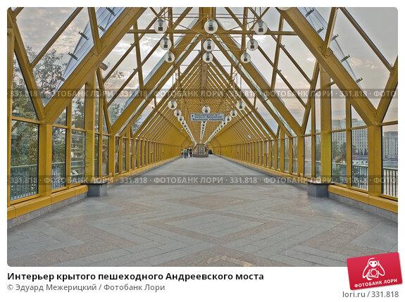 Интерьер крытого пешеходного Андреевского моста, фото № 331818, снято 21 июня 2008 г. (c) Эдуард Межерицкий / Фотобанк Лори