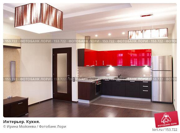 Интерьер. Кухня., фото № 153722, снято 19 января 2007 г. (c) Ирина Мойсеева / Фотобанк Лори