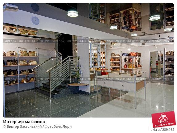 Интерьер магазина, фото № 289162, снято 17 августа 2007 г. (c) Виктор Застольский / Фотобанк Лори