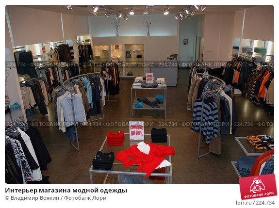 Интерьер магазина модной одежды, фото № 224734, снято 16 января 2006 г. (c) Владимир Воякин / Фотобанк Лори