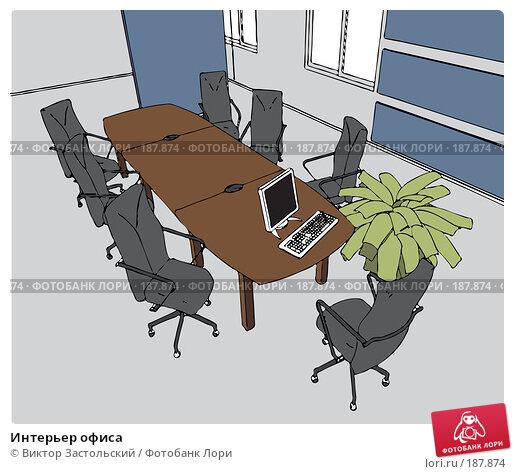 Интерьер офиса, иллюстрация № 187874 (c) Виктор Застольский / Фотобанк Лори