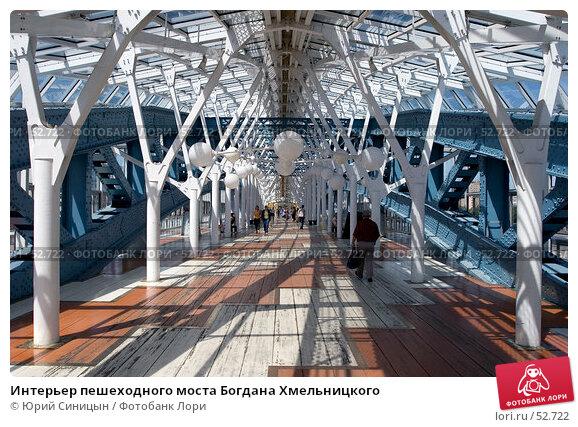 Интерьер пешеходного моста Богдана Хмельницкого, фото № 52722, снято 9 июня 2007 г. (c) Юрий Синицын / Фотобанк Лори