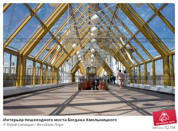 Интерьер пешеходного моста Богдана Хмельницкого, фото № 52734, снято 9 июня 2007 г. (c) Юрий Синицын / Фотобанк Лори
