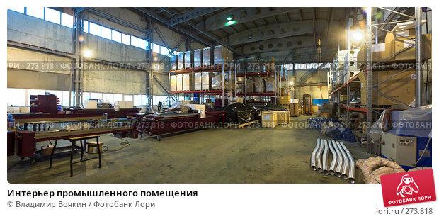Купить «Интерьер промышленного помещения», фото № 273818, снято 22 апреля 2018 г. (c) Владимир Воякин / Фотобанк Лори