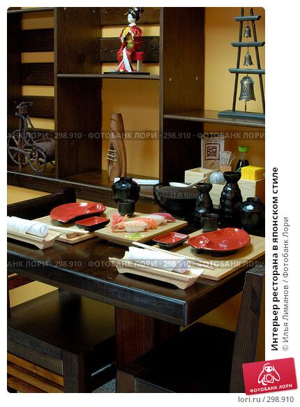 Интерьер ресторана в японском стиле, фото № 298910, снято 18 января 2007 г. (c) Илья Лиманов / Фотобанк Лори