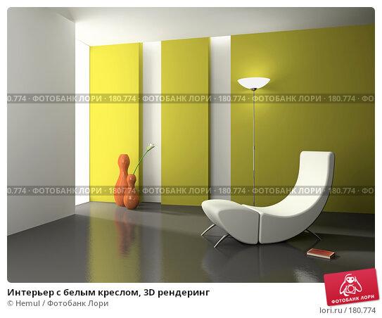 Интерьер с белым креслом, 3D рендеринг, иллюстрация № 180774 (c) Hemul / Фотобанк Лори