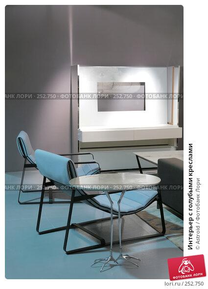 Интерьер с голубыми креслами, фото № 252750, снято 8 апреля 2008 г. (c) Astroid / Фотобанк Лори