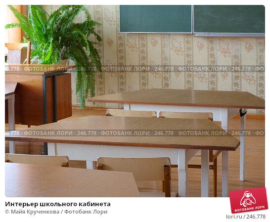 Интерьер школьного кабинета, фото № 246778, снято 22 марта 2008 г. (c) Майя Крученкова / Фотобанк Лори
