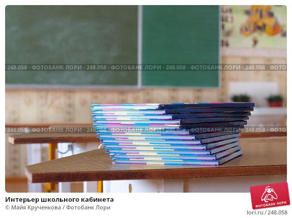Интерьер школьного кабинета, фото № 248058, снято 22 марта 2008 г. (c) Майя Крученкова / Фотобанк Лори