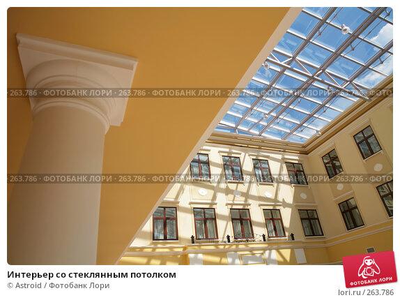 Купить «Интерьер со стеклянным потолком», фото № 263786, снято 26 апреля 2008 г. (c) Astroid / Фотобанк Лори