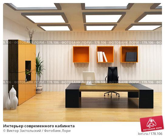 Интерьер современного кабинета, иллюстрация № 178106 (c) Виктор Застольский / Фотобанк Лори