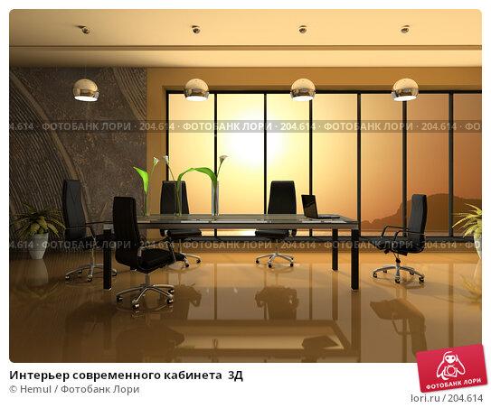 Интерьер современного кабинета  3Д, иллюстрация № 204614 (c) Hemul / Фотобанк Лори