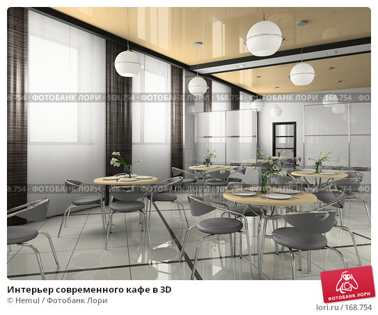 Интерьер современного кафе в 3D, иллюстрация № 168754 (c) Hemul / Фотобанк Лори