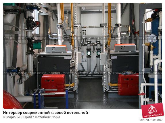 Интерьер современной газовой котельной, фото № 103882, снято 25 октября 2016 г. (c) Марюнин Юрий / Фотобанк Лори