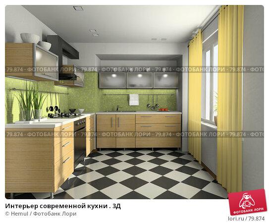 Интерьер современной кухни . 3Д, иллюстрация № 79874 (c) Hemul / Фотобанк Лори