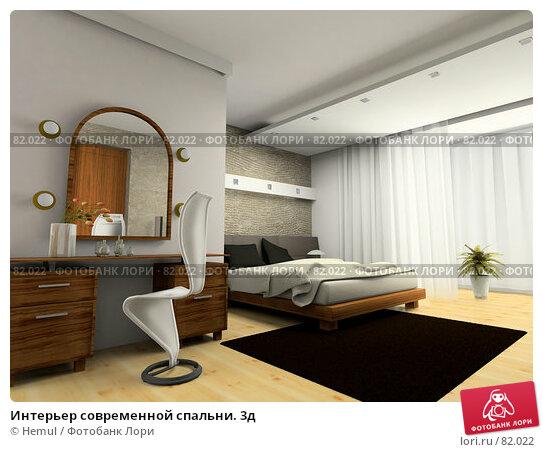 Интерьер современной спальни. 3д, иллюстрация № 82022 (c) Hemul / Фотобанк Лори