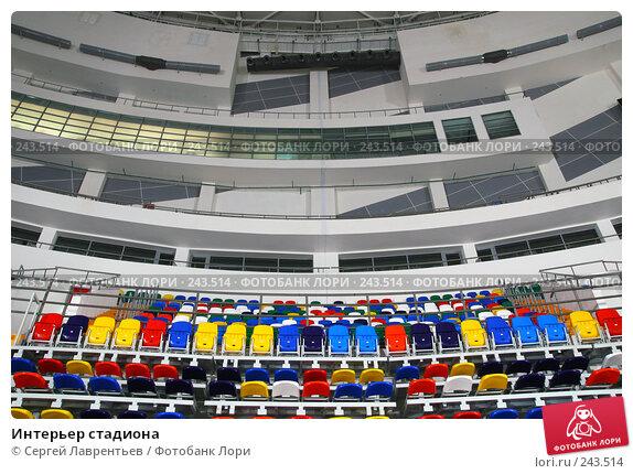 Интерьер стадиона, фото № 243514, снято 24 марта 2008 г. (c) Сергей Лаврентьев / Фотобанк Лори