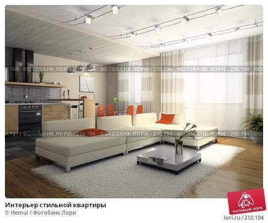Купить «Интерьер стильной квартиры», иллюстрация № 210194 (c) Hemul / Фотобанк Лори