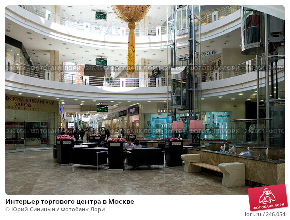 Интерьер торгового центра в Москве, фото № 246054, снято 29 августа 2007 г. (c) Юрий Синицын / Фотобанк Лори