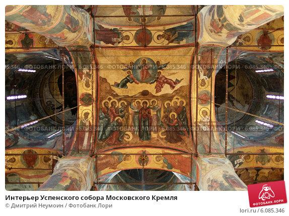 Интерьер Успенского собора Московского Кремля, эксклюзивное фото № 6085346, снято 2 июля 2014 г. (c) Дмитрий Нейман / Фотобанк Лори