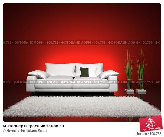 Купить «Интерьер в красных тонах 3D», иллюстрация № 100758 (c) Hemul / Фотобанк Лори