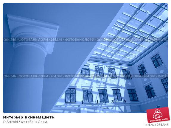 Интерьер  в синем цвете, фото № 264346, снято 26 апреля 2008 г. (c) Astroid / Фотобанк Лори