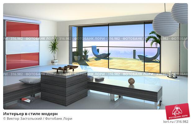 Интерьер в стиле модерн, иллюстрация № 316982 (c) Виктор Застольский / Фотобанк Лори