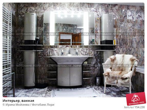 Интерьер, ванная, фото № 154230, снято 12 октября 2006 г. (c) Ирина Мойсеева / Фотобанк Лори