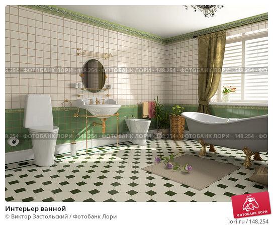 Интерьер ванной, иллюстрация № 148254 (c) Виктор Застольский / Фотобанк Лори