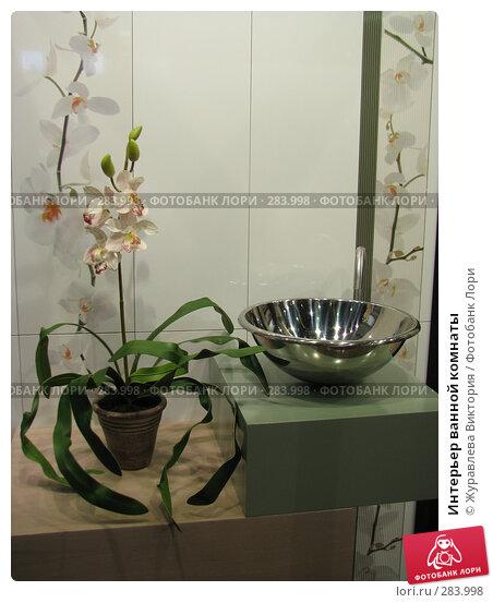 Купить «Интерьер ванной комнаты», фото № 283998, снято 13 октября 2007 г. (c) Журавлева Виктория / Фотобанк Лори