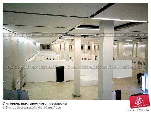 Интерьер выставочного павильона, фото № 252734, снято 3 апреля 2008 г. (c) Виктор Застольский / Фотобанк Лори