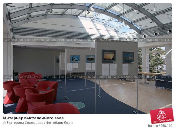 Интерьер выставочного зала, фото № 260110, снято 23 апреля 2008 г. (c) Екатерина Соловьева / Фотобанк Лори