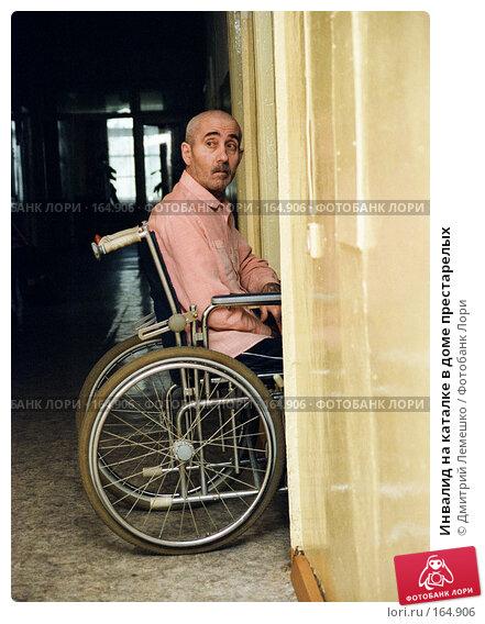 Инвалид на каталке в доме престарелых, фото № 164906, снято 25 июля 2017 г. (c) Дмитрий Лемешко / Фотобанк Лори