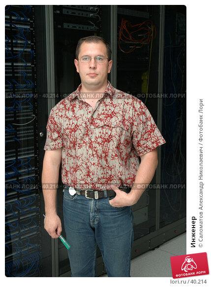 Инженер, фото № 40214, снято 2 июня 2005 г. (c) Саломатов Александр Николаевич / Фотобанк Лори